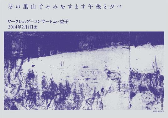 _stilllife1402_2kou-1